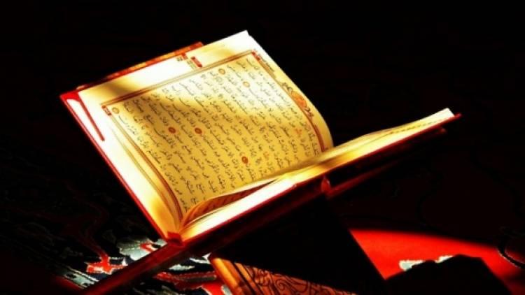 Adabi učenja Kur'ana
