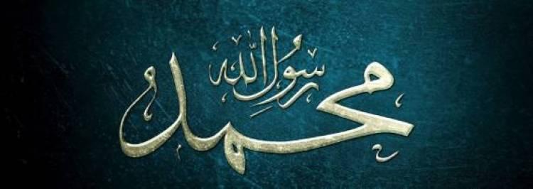 Allahov Poslanik, s.a.v.s., - najljepši moralni uzor